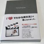 【予告】Feel English英文法7日間無料動画メールセミナーのお知らせ